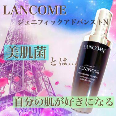 ジェニフィック アドバンスト N/LANCOME/美容液を使ったクチコミ(1枚目)