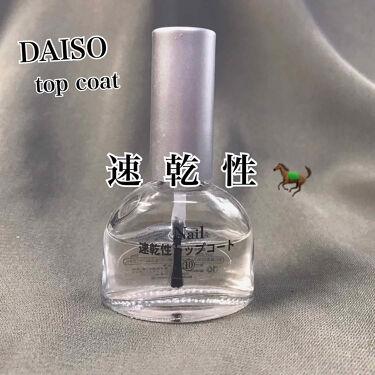 速乾性トップコート/DAISO/ネイルトップコート・ベースコートを使ったクチコミ(1枚目)