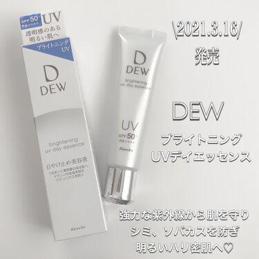 ブライトニングUVデイエッセンス/DEW/美容液を使ったクチコミ(1枚目)