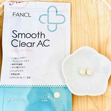 スムースクリアAC/ファンケル/健康サプリメントを使ったクチコミ(2枚目)