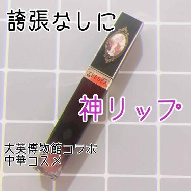 ZEESEAエィンジェルキューピッド 瑠璃リップグロス/ZEESEA/リップグロスを使ったクチコミ(1枚目)