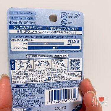 クリニカアドバンテージ なめらかスリムフロス/クリニカ/歯ブラシ・デンタルフロスを使ったクチコミ(2枚目)