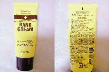 薬用ハンドクリーム/キスミー 薬用シリーズ/ハンドクリーム・ケアを使ったクチコミ(2枚目)
