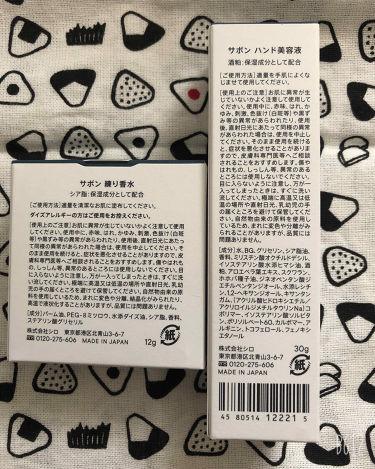 サボン 練り香水/SHIRO/香水(その他)を使ったクチコミ(2枚目)