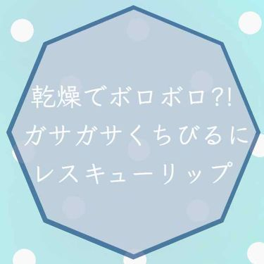 薬用 リップ クリーム/ちふれ/リップケア・リップクリームを使ったクチコミ(1枚目)