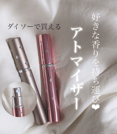 香水ボトル/DAISO/香水(その他)を使ったクチコミ(1枚目)
