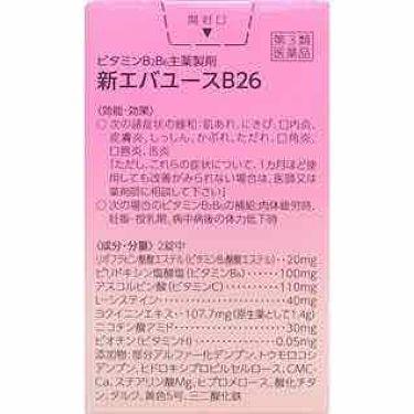 新エバユースB26 (医薬品)/エバユース/その他を使ったクチコミ(2枚目)