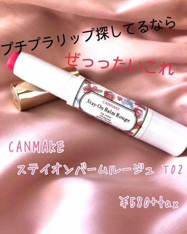 (。・ω・。o[やぐぅ]oさんの「CANMAKEステイオンバームルージュ<口紅>」を含むクチコミ