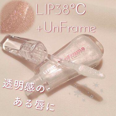 LIP38℃ +UnFrame<ホログラフィック>/UZU BY FLOWFUSHI/リップグロスを使ったクチコミ(1枚目)
