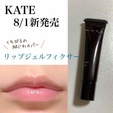 リップジェルフィクサー/KATE/リップケア・リップクリームを使ったクチコミ(1枚目)
