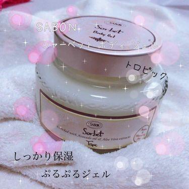 シャーベットボディジェル/SABON/ボディローション・ミルクを使ったクチコミ(1枚目)