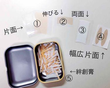 アイテープ 埋没式両面テープ/DAISO/二重まぶた用アイテムを使ったクチコミ(2枚目)