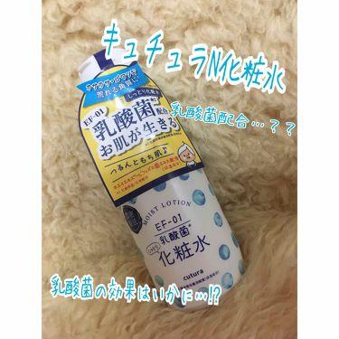 キュチュラ N化粧水/pdc/化粧水を使ったクチコミ(1枚目)