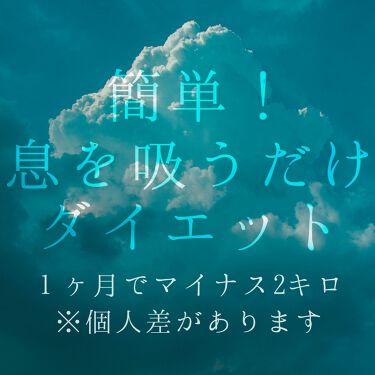 """あませさん on LIPS 「【息を""""深く""""吸うだけでマイナス2キロ!簡単ダイエット法☺】〜..」(1枚目)"""