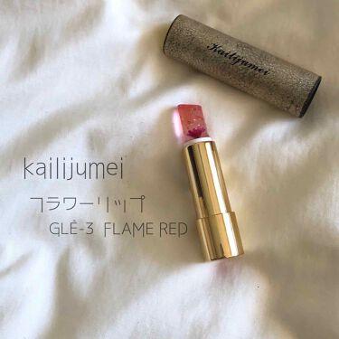 ♥さんの「Kailijumei(カイリジュメイ)フラワーリップ 日本限定モデル<口紅>」を含むクチコミ