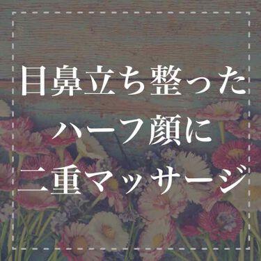 しゅり@小顔専門トレーナー on LIPS 「SNSのかわいい子や芸能人はパッチリ二重で私ももっと二重幅が広..」(1枚目)