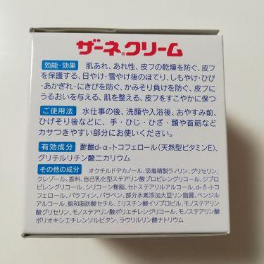 ザーネクリーム/ザーネ/ハンドクリーム・ケアを使ったクチコミ(2枚目)