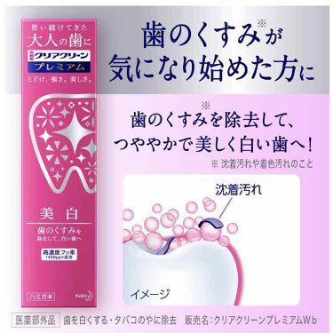 クリアクリーン プレミアム 美白(薬用ハミガキ)/クリアクリーン/歯磨き粉を使ったクチコミ(2枚目)