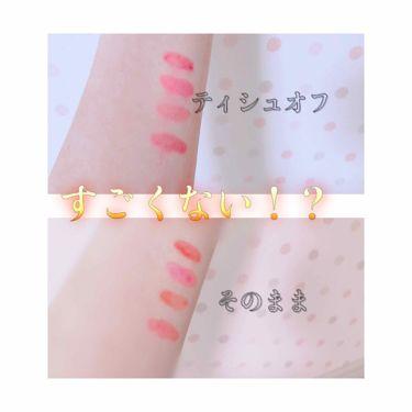 ジュレ感リップティント/SUGAO/リップグロスを使ったクチコミ(2枚目)