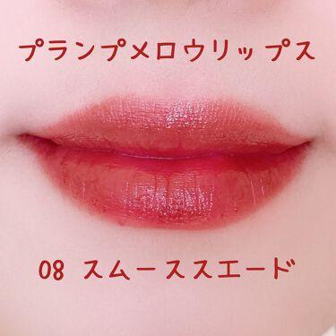 プランプメロウリップス/LUNASOL/口紅を使ったクチコミ(2枚目)