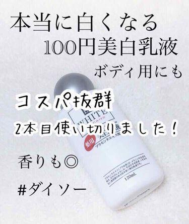 コスモホワイトニングミルクV(薬用美白乳液)/DAISO/乳液を使ったクチコミ(1枚目)