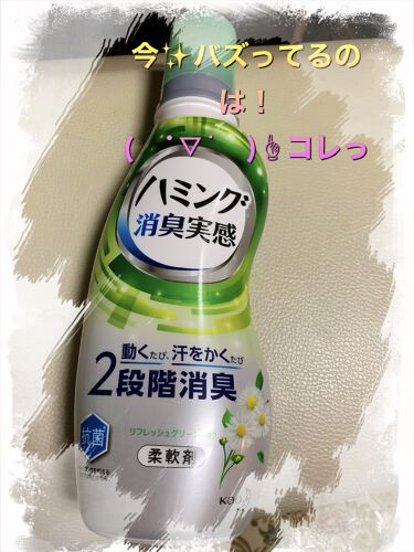 ハミング/ハミング/香り付き柔軟剤・洗濯洗剤を使ったクチコミ(1枚目)