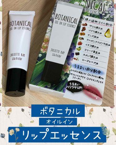 ボタニカルオイルインリップ/ジュリエットレイ/リップケア・リップクリームを使ったクチコミ(1枚目)