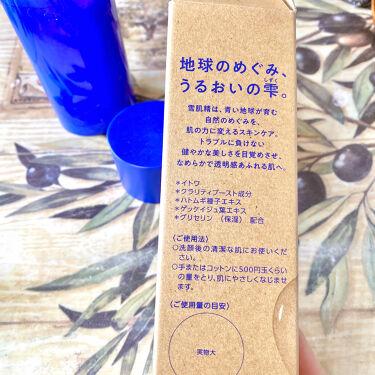 ナチュラル ドリップ/雪肌精CLEAR WELLNESS/化粧水を使ったクチコミ(2枚目)