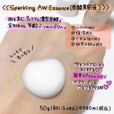 Sparkling AW Essence/LANTELNO/美容液を使ったクチコミ(2枚目)