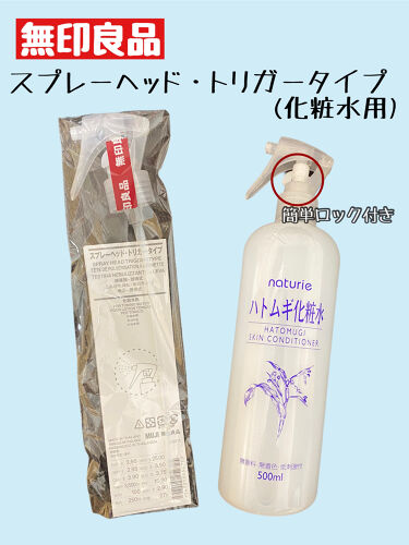ナチュリエ ハトムギ化粧水(ナチュリエ スキンコンディショナー h )/ナチュリエ/化粧水を使ったクチコミ(2枚目)