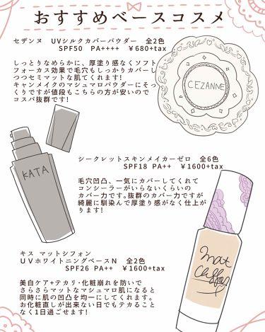 マットシフォン UVホワイトニングベースN/kiss/化粧下地を使ったクチコミ(2枚目)
