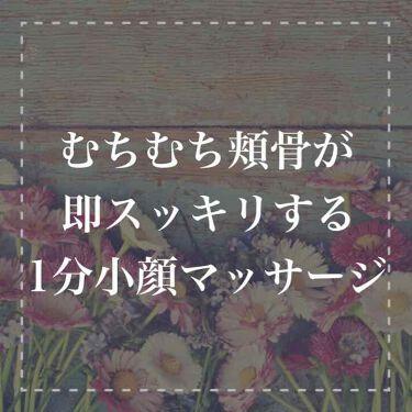 しゅり@小顔専門トレーナー on LIPS 「笑っても真顔でも頬骨がムキッとしててアンパンマンみたい😭ダイエ..」(1枚目)
