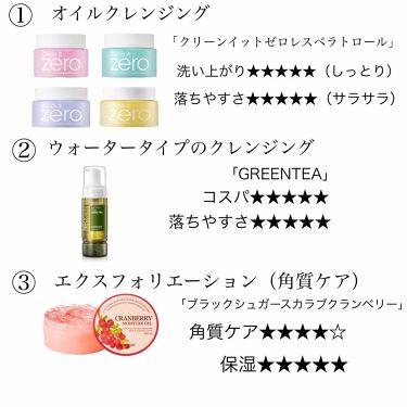 ピーチコットン トナー/SKINFOOD/化粧水を使ったクチコミ(2枚目)