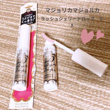 ラッシュジェリードロップ EX/MAJOLICA MAJORCA/まつげ美容液を使ったクチコミ(1枚目)