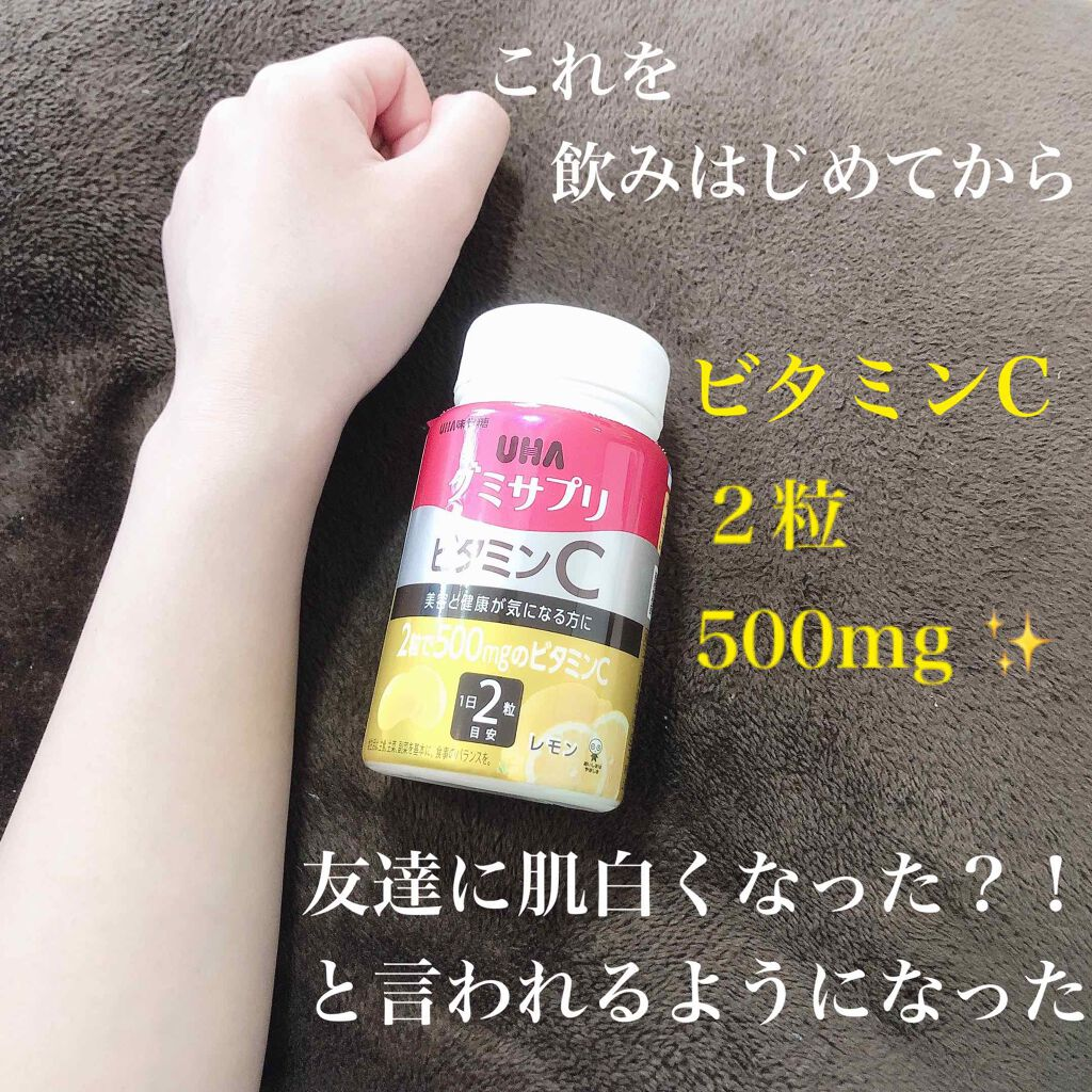 C グミサプリ ビタミン