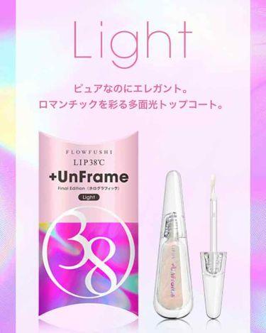 LIP38℃ +UnFrame<ホログラフィック>/UZU BY FLOWFUSHI/リップグロスを使ったクチコミ(3枚目)
