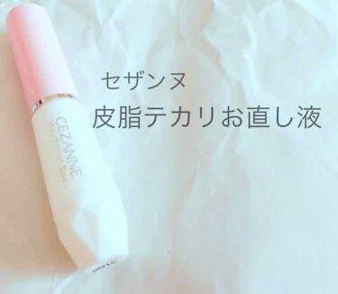 皮脂テカリお直し液/CEZANNE/化粧下地を使ったクチコミ(1枚目)