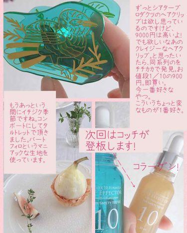 POWER 10 FORMULA GF EFFECTOR/It's skin/美容液を使ったクチコミ(3枚目)