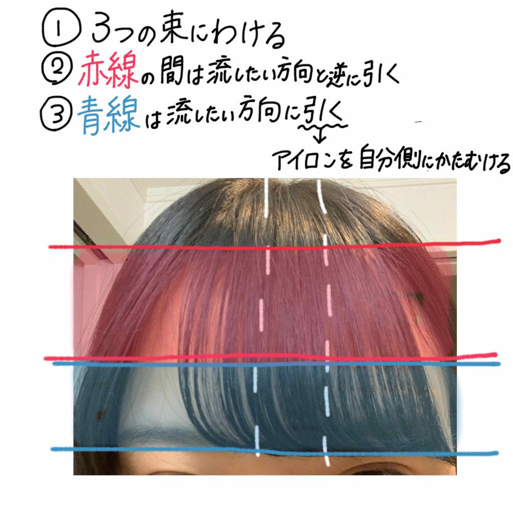に する 前髪 を 方法 ストレート