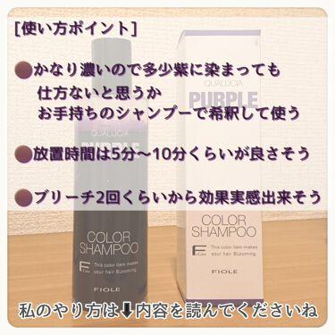 クオルシア カラーシャンプー/FIOLE(フィヨーレ)/シャンプー・コンディショナーを使ったクチコミ(7枚目)