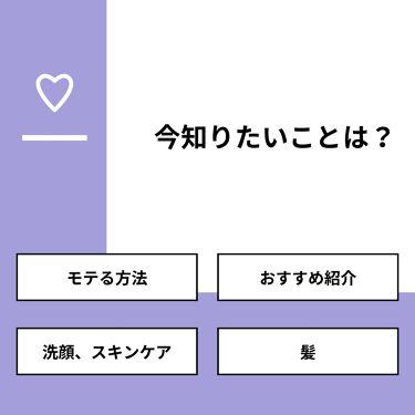 ^_^ on LIPS 「【質問】今知りたいことは?【回答】・モテる方法:80.0%・お..」(1枚目)