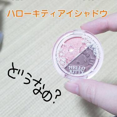 ハローキティ アイシャドウ/DAISO/パウダーアイシャドウを使ったクチコミ(1枚目)
