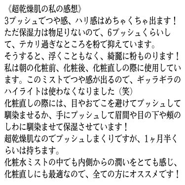 エリクシール シュペリエル つや玉ミスト/エリクシール/ミスト状化粧水を使ったクチコミ(4枚目)