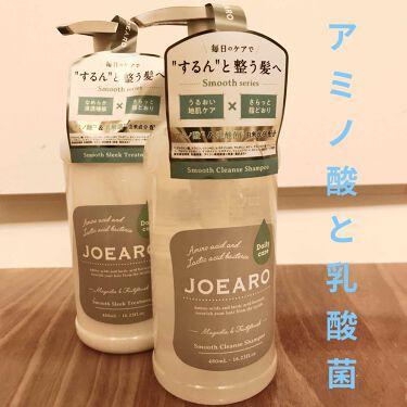 ジョアーロ スムーススリーク シャンプー/トリートメント/JOEARO/シャンプー・コンディショナーを使ったクチコミ(1枚目)