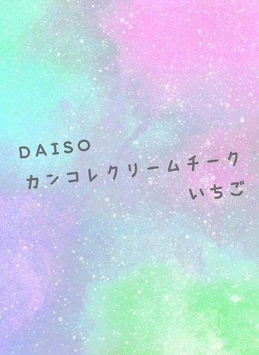 カンコレ クリームチーク/DAISO/ジェル・クリームチークを使ったクチコミ(1枚目)