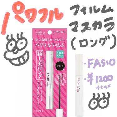 パワフルフィルム マスカラ(ロング)/FASIO/マスカラを使ったクチコミ(1枚目)