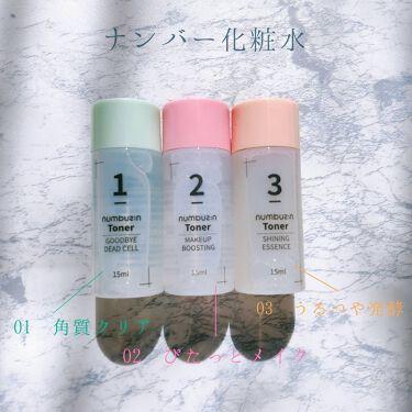 6番  爆睡マスクパックセラム/ナンバーズイン/美容液を使ったクチコミ(2枚目)