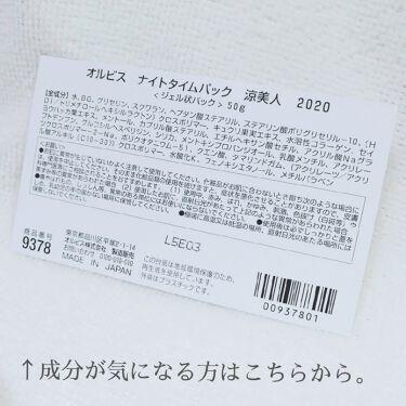 ナイトタイムパック 涼美人 2020/ORBIS/フェイスクリームを使ったクチコミ(3枚目)