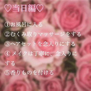 Aya♡*。 on LIPS 「💖🌸デート前日&当日の美容法まとめ🌸💖大好きな人とのデートの日..」(3枚目)