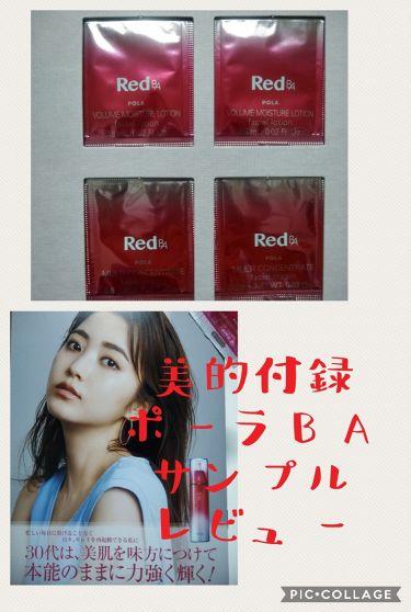 おすずさんの「RED B.ARED B.A ローション<化粧水>」を含むクチコミ